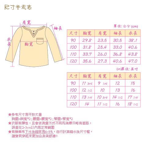 有機彩棉V領條紋長袖上衣尺寸表