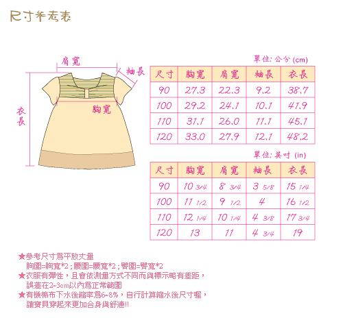 有機彩棉抓皺蝴蝶結造型短袖上衣尺寸表