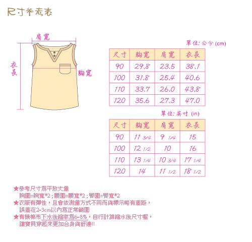 有機彩棉V領條紋無袖上衣尺寸表