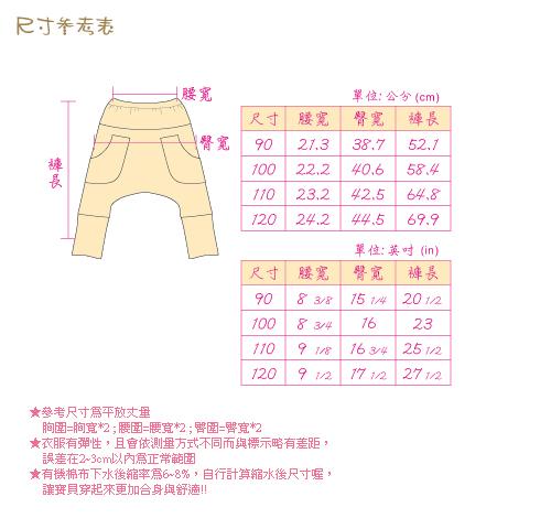 有機棉飛鼠褲尺寸表