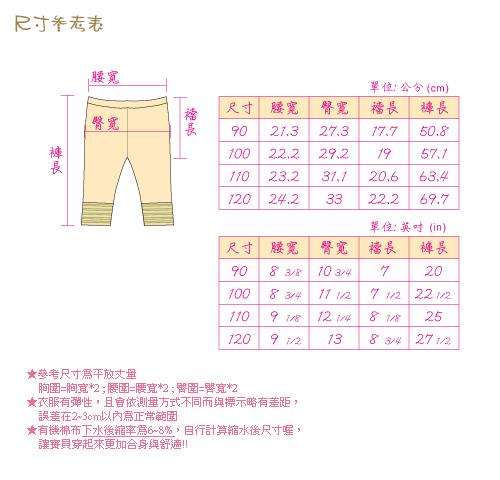 有機棉包腿褲尺寸表