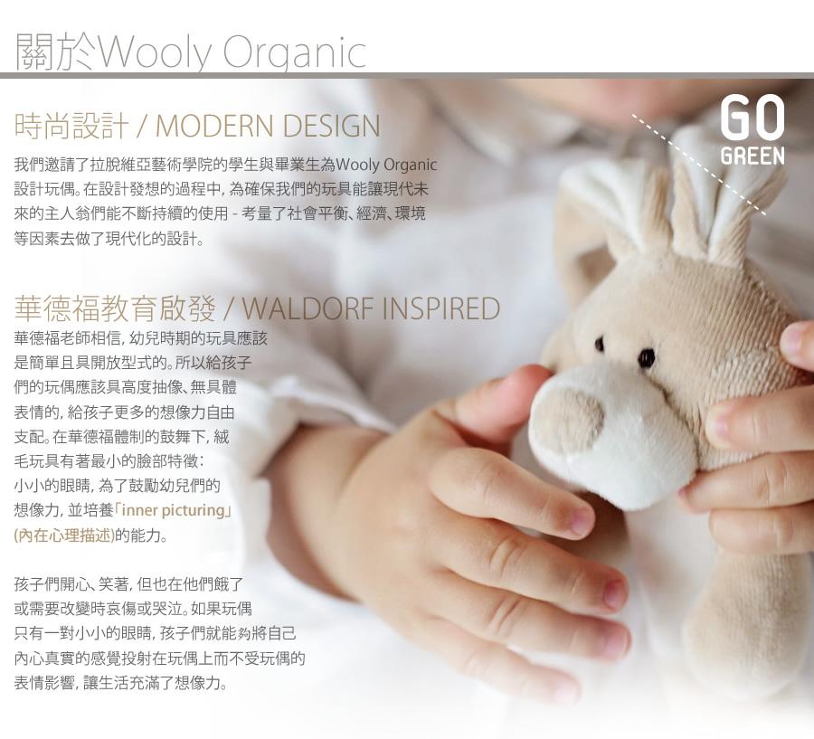 關於wooly organic
