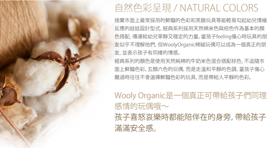 wooly organic自然色彩