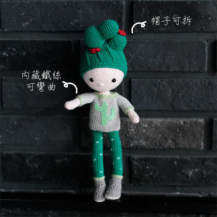 BD有機棉編織‧仙人掌女孩
